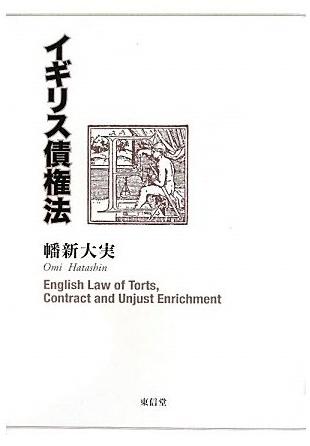 <strong><cite> イギリス債権法</cite><wbr> 幡新 大実  </strong><wbr>東信堂(2010/9)イメージ