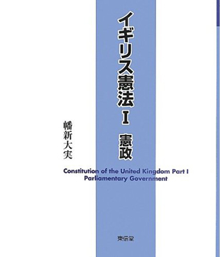 <strong><cite> イギリス憲法〈1〉憲政</cite><wbr> 幡新 大実</strong><wbr> 東信堂(2013/5) イメージ